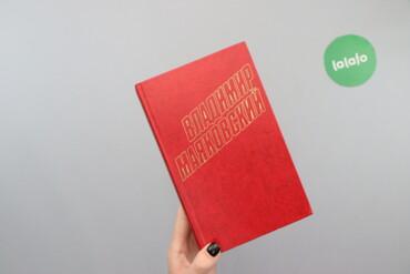 """Книга """"Владимир Маяковский""""   Палітурка: тверда Мова: російська  Стан"""