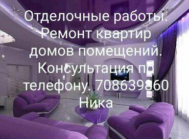 Отделочные работы - Кыргызстан: Поклейка обоев, Шпаклевка, Укладка кафеля | Больше 6 лет опыта