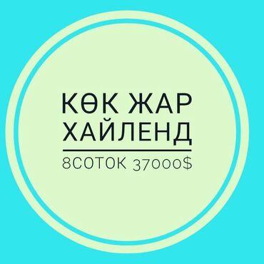 продам дачу беш кунгей в Кыргызстан: Продам 8 соток Строительство