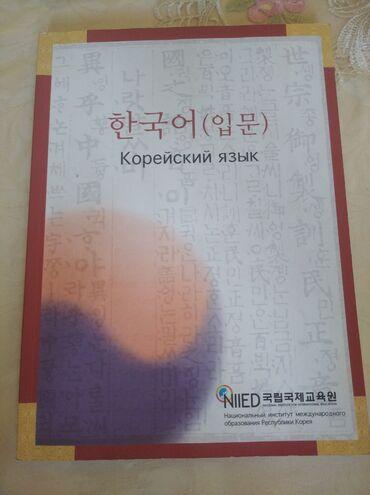 Учебник по корейскому языку в идеальном состоянии