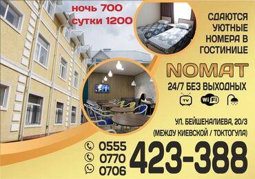 Гостиница Nomat— гарантия чистоты и уюта Приезжая в незнакомый город в