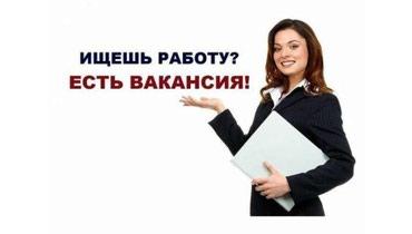 Набираем сотрудников на должность в Бишкек