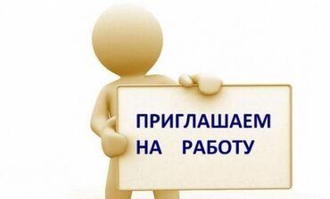 требуется реализатор дордой в Кыргызстан: Внимание! ТРебуется с опытом реализатор ( рассмотрим без