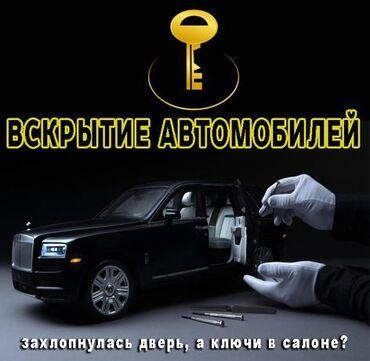 изготовление баннеров бишкек in Кыргызстан | РАЗМЕЩЕНИЕ РЕКЛАМЫ: Аварийное вскрытие замков 24/7 круглосуточноАвто Дом квартира сейф