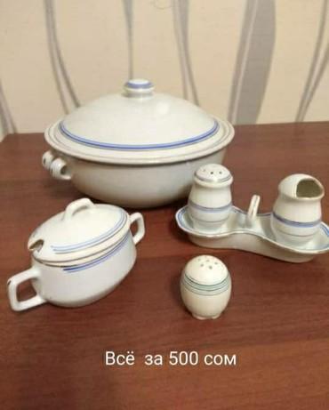 Кухонные принадлежности в Токмак: Посуда форфоровая, Советская. Состояние отличное.Место нахождения