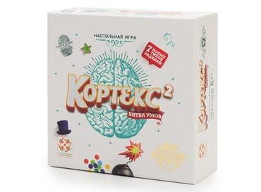 Настольные игры Кортекс 2 Вторая в Бишкек