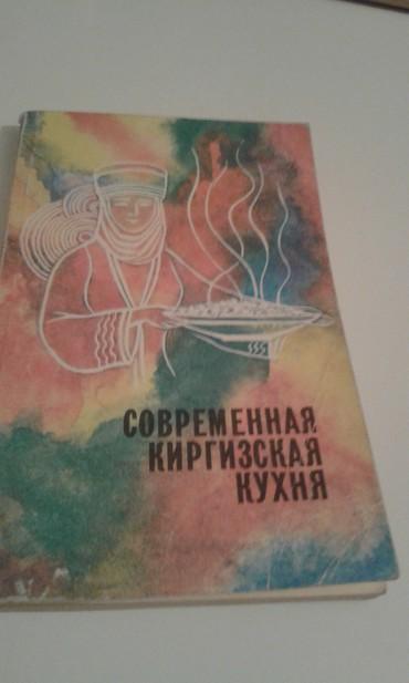 """Книга """"Современная кыргызская кухня"""" в Бишкек"""