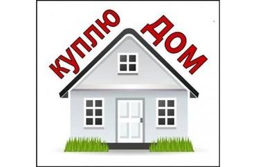 купить дом беловодск в Кыргызстан: Купим в рассрочку квартиру или дом до 15000т.$,оплата сразу 50%