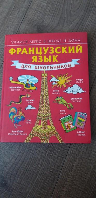 французский язык бишкек in Кыргызстан | КНИГИ, ЖУРНАЛЫ, CD, DVD: Книга Французского языка новый очень хорошо помогает начинающему учен