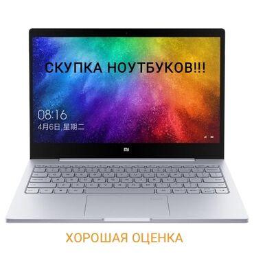 Срочная скупка ноутбуков!!! По адекватным ценам. Кому срочно пишите