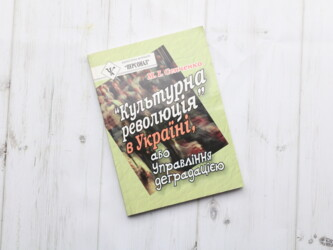 Книга Миколи Сенченко« Культурна революція» в Україні, або Управління