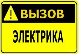 ●Электричество:● в Кок-Ой