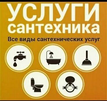 установка газ на авто ош в Кыргызстан: Сантехник электрик.ремонт аристона.ремонт стиральной машины.разводка