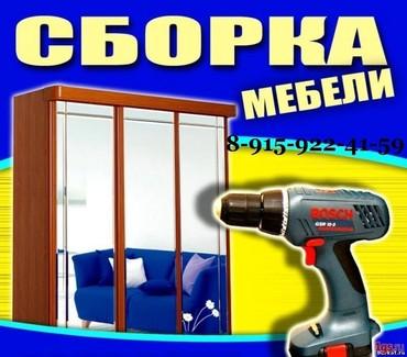 РАЗБОРКА и сборка мебели в Токмак
