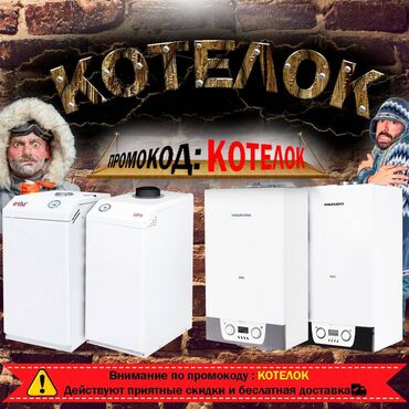 угольные котлы в бишкеке in Кыргызстан | КОТЛЫ, ВОДОНАГРЕВАТЕЛИ: Дымоход | трубы | котел | котлы | горелки | газовый котел | печка  Поч
