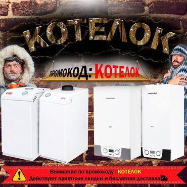 угольные котлы в бишкеке in Кыргызстан | КОТЛЫ, ВОДОНАГРЕВАТЕЛИ: Дымоход | трубы | котел | котлы | горелки | газовый котел | печкаВ