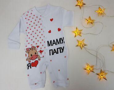 Продаю слип для малышей Размеры от 3 м до 9 м.399 сом.Турция.Интернет