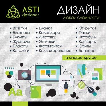 Дизайн, который вы полюбите!  в Бишкек