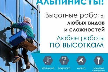 Альпинисты - Высотники!Промышленные альпинисты !утепление квартир и