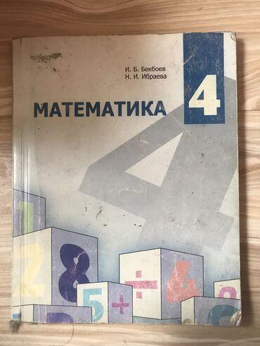 Математика 4- класс