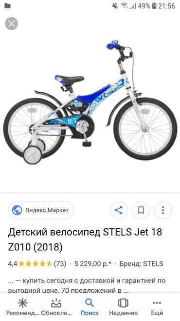 Велосипед новый российский.  Ребёнку не подошёл. От 3х до 5 лет в Бишкек