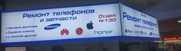 Все виды наружных реклама по городу Бишкек цена договорная в Бишкек