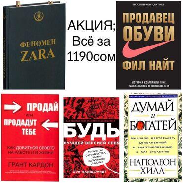 гдз математика 5 класс с к кыдыралиев в Кыргызстан: 5 мировых бестселлеров + бесплатная доставка.Пишите прямо сейчас
