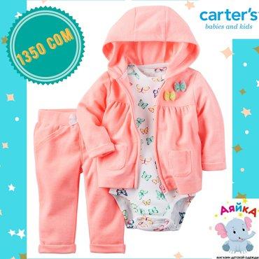 carters-набор в Кыргызстан: Carter's 3-Piece Neon Little Jacket SetРазработанный для игры в