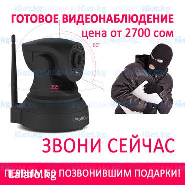 Беспроводное wi-fi видеонаблюдение от в Бишкек - фото 11