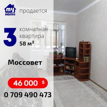 3 комнатные квартиры в бишкеке продажа в Кыргызстан: Продаю 3-х. ком.квартиру 105серии Продаю 3 комнатную квартиру 104 се