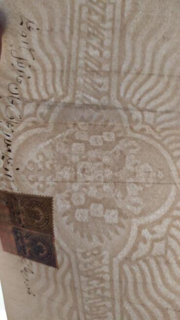 Купюры - Бишкек: Купюра бона деньги 1911 года 500 рублей Антиквариат для коллекционеров