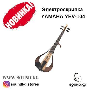 Скрипки - Кыргызстан: Скрипка электро YAMAHA YEV-104 - в наличии в нашем магазине!  новая э