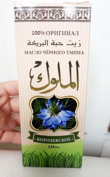 dzhinsy optom i v roznicu в Кыргызстан: Эн таза! Даарылык касиети кучтуу кара зире майы. ЕГИПЕТТЕН ЧЫГАРЫЛГАН