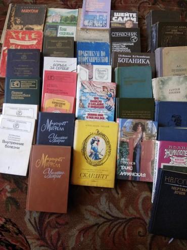 Книги,недорого...есть ещё литература... можно оптом в Кант