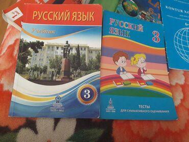 rus dili - Azərbaycan: Rus dili 3cü sinif