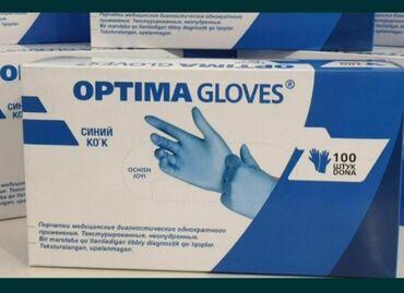 Нитриловые перчатки в розницу цена!!! Нитриловые перчатки являются тон