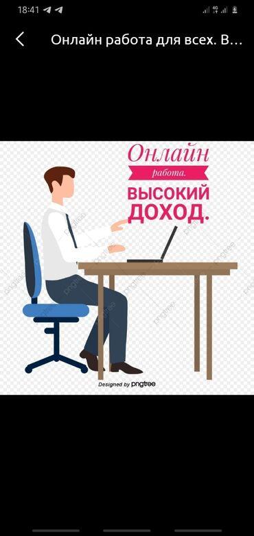 Работа в Баетов: Не сетевой маркетинг  Чистый и прозрачный доход  Обучу сам, на счет об