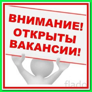 менеджер по вэд в Кыргызстан: Постоянная работа в офисе. Для Всех. Работаем в сфере рекламы