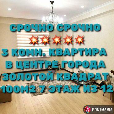 купить трактор бу в Кыргызстан: Продается квартира: Элитка, 3 комнаты, 100 кв. м