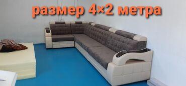 Диваны - Кыргызстан: Продаю угловой диван