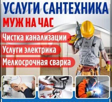 услуги электрика сантехник плотник в Кыргызстан: Сантехник. Электрика. Плотника. Сварка. Муж на час приезд мастера