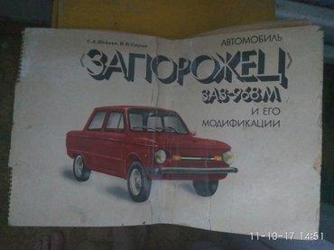 Инструкция по эксплуатации автомобиля запорожец в Бишкек