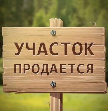 fuzhery na svadbu dlja molodyh в Кыргызстан: Продам 200 соток