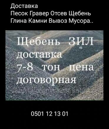 бижутерия камень сваровский в Кыргызстан: Доставка Песок Гравер Отсев Щебень Глина Камни Вывоз Мусора