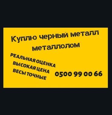 купить приус в бишкеке в Кыргызстан: Куплю черный металл самовывоз скупка приемчерный металл по хорошей
