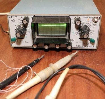 Куплю С1-73. Осциллограф визуального наблюдения формы электричества! в Бишкек