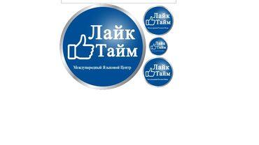 """Курсы английского языка для детей в бишкеке - Кыргызстан: В образовательный центр """" Like Time"""" требуется преподаватель английско"""