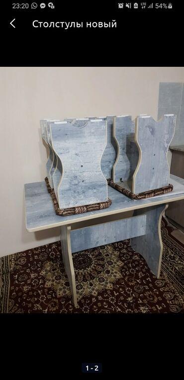 stol kuhannyj в Кыргызстан: Стол, стулы  новый торг есть