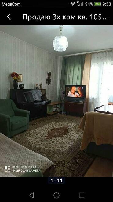 симментальская порода коров купить в бишкеке в Кыргызстан: 105 серия, 3 комнаты, 62 кв. м С мебелью