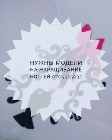 нужны модели на наращивание ногтей гель лак оплата за материал в Бишкек